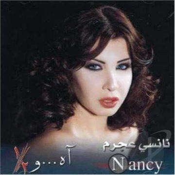 البوم آه ونص نانسي عجرم