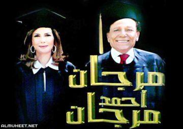 اغنية مرجان احمد مرجان