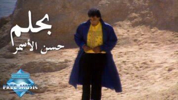 اغنية بحلم وانا صاحي