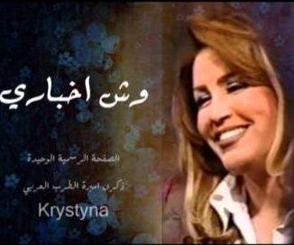 اغنية وش اخباري